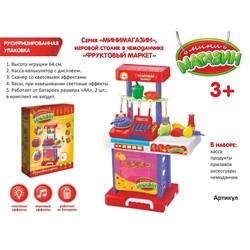 """Игровой модуль """"Фруктовый маркет"""" с аксессуарами в чемоданчике, световые и звуковые эффекты, высота 64 см - фото 631757"""