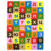 """Коврик-пазл Экополимеры (48 плит 10x10x0,9см, 0,48кв.м./уп) """"Буквы и цифры"""""""