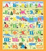 "Детский развивающий игровой коврик Mambobaby (Мамбобеби) ""Русский алфавит"" (односторонний) 200х180х0,5 см ТМ."