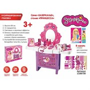 """Игровой набор """"Принцесса"""", БОНУС - вырезные коробочки, книжка """"Уроки макияжа"""""""