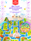 "Детский игровой развивающий складной коврик двусторонний ""Дорога/Русский алфавит"" 200х180х1 см - фото 738074"